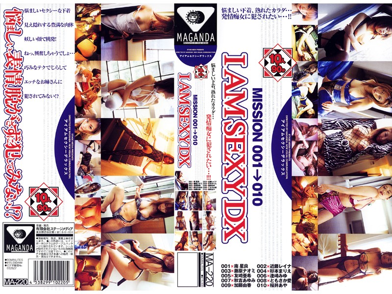 I AM SEXY DX MISSION 001→010