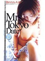 ミセス東京デート 9 ダウンロード