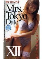 ミセス東京デート 12 ダウンロード