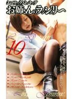 お姉さんのランジェリ〜 10 ダウンロード