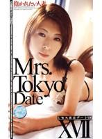 抱かれたい人妻 ミセス東京デート 17