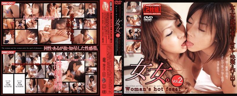 女と女。 Vol.2 パッケージ
