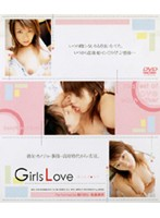 Girls Love 緒川さら/後藤美咲 ダウンロード
