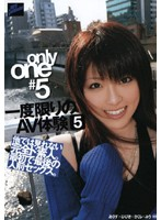 only one #5 ダウンロード