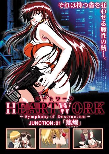 HEARTWORK Symphony of Destruction JUNCTION:01「焦燥」 パッケージ写真