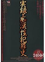 実録・痴漢性犯罪史 ダウンロード