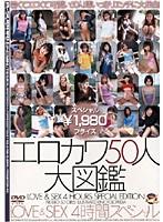 エロカワ50人大図鑑 ダウンロード