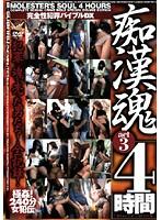 痴漢魂4時間 act3 ダウンロード