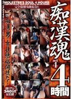 痴漢魂4時間 act4 ダウンロード