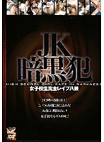 JK暗黒犯 女子校生完全レイプ八景 ダウンロード