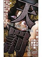 THE 仕置人スペシャル 天罰 ダウンロード