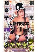 いただきます。 桐生加奈子