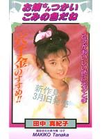 お嬢さんつかいこみの色だね 田中真紀子 ダウンロード
