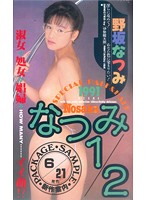野坂なつみ なつみ1/2 野坂なつみ