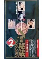 N氏の秘蔵コレクション 2 ダウンロード