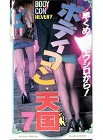 ボディコン天国 7 ダウンロード