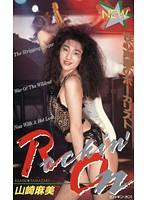 Rockin' On 山崎麻美 ダウンロード