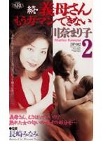 義母さんもうガマンできない 川奈まり子 2