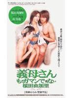 義母さんもうガマンできない 桜田由加里 65dp104のパッケージ画像
