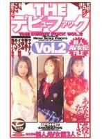 デビューファックVol.2 ダウンロード