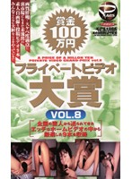 賞金100万円 プライベートビデオ大賞 VOL.8 ダウンロード