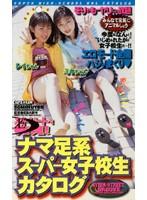 ナマ足系 スーパー女子校生カタログ ダウンロード