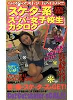 スケーター系 スーパー女子校生カタログ ダウンロード