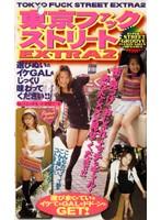 東京ファックストリート EXTRA2 ダウンロード