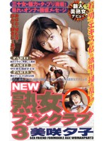 NEW 熟女ファンクラブ3 美咲夕子 ダウンロード