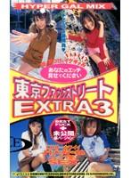 東京ファックストリート EXTRA3 ダウンロード