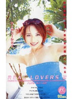REAL LOVERS 2 ダウンロード