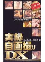 実録自画撮りDX ダウンロード