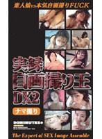 実録自画撮り王DX2