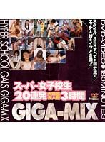 スーパー女子校生20連発3時間 GIGA-MIX ダウンロード