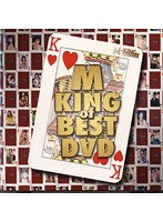 M KING of BEST VOL.1