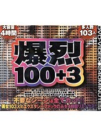 爆烈 100+3 ダウンロード