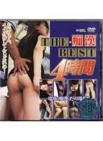 THE 痴漢 BEST4時間 ダウンロード
