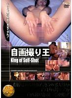 自画撮り王 King of Self-Shot ダウンロード