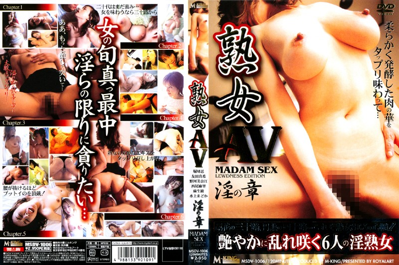 熟女AV 淫の章 MADAM SEX LEWDNESS EDITION