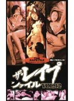 ザ・レイプ ファイル VOL.12 ダウンロード