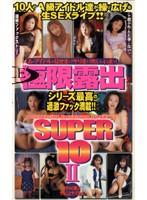 極限露出 SUPER10 2 ダウンロード