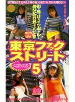 東京ファックストリート 5 ダウンロード