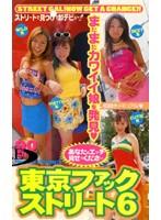 東京ファックストリート 6 ダウンロード