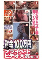 賞金100万円 プライベートビデオ大賞 VOL.15 ダウンロード