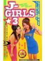 J-GIRLS☆ 3