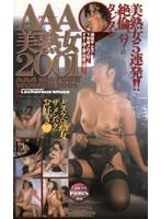 AAA美熟女2001 ダウンロード