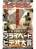 賞金100万円 プライベートビデオ大賞 VOL.17 ダウンロード