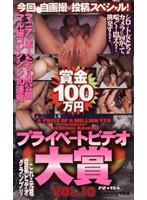 賞金100万円 プライベートビデオ大賞 VOL.10 ダウンロード
