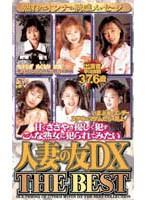 人妻の友DX THE BEST ダウンロード
