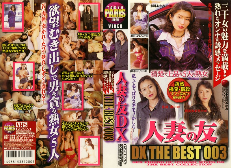 人妻の友DX THE BEST 003 パッケージ